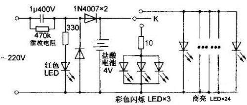 友义泰设计方案:带铅酸电池充电器的应急灯设计